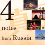 「4 notes from Russia」写真展